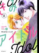 きみはアイドル 1 (花とゆめコミックス)