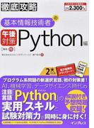 基本情報技術者の午後対策 Python編 (徹底攻略)
