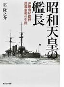 昭和天皇の艦長 沖縄出身提督漢那憲和の生涯 (光人社NF文庫)