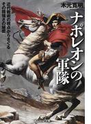 ナポレオンの軍隊 近代戦術の視点からさぐるその精強さの秘密 (光人社NF文庫)