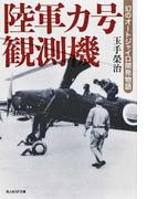 陸軍カ号観測機 幻のオートジャイロ開発物語 (光人社NF文庫)
