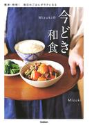 Mizukiの今どき和食 簡単・時短!毎日のごはんがラクになる