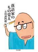 落語家のもの覚え (ちくま文庫)