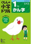 くもんの小学ドリル1年生かん字 改訂5版 (国語漢字)