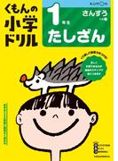 くもんの小学ドリル1年生たしざん 改訂4版 (算数計算)