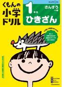 くもんの小学ドリル1年生ひきざん 改訂4版 (算数計算)
