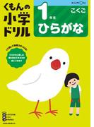 くもんの小学ドリル1年生ひらがな 国語ひらがな 改訂3版