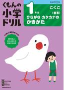 くもんの小学ドリル1年生ひらがな・カタカナのかきかた 改訂3版 (国語書き方)