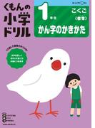 くもんの小学ドリル1年生かん字のかきかた 改訂3版 (国語書き方)