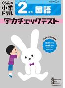 くもんの小学ドリル学力チェックテスト2年生国語 改訂3版