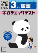 くもんの小学ドリル学力チェックテスト3年生国語 改訂4版