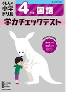 くもんの小学ドリル学力チェックテスト4年生国語 改訂4版