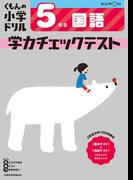 くもんの小学ドリル学力チェックテスト5年生国語 改訂4版