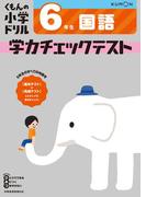 くもんの小学ドリル学力チェックテスト6年生国語 改訂4版