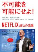 不可能を可能にせよ! NETFLIX成功の流儀