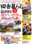 田舎暮らしの本 2020年 03月号 [雑誌]
