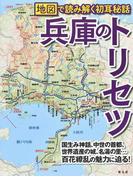 兵庫のトリセツ (地図で読み解く初耳秘話)