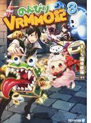 のんびりVRMMO記 3 (アルファライト文庫)