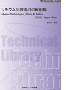 リチウム空気電池の最前線 普及版 (エレクトロニクスシリーズ)