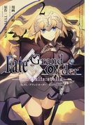 Fate/Grand Order -mortalis:stella- 2巻 2 (ZERO-SUMコミックス)