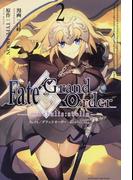 Fate/Grand Order -mortalis:stella- 2巻 2 (ZERO-SUMコミックス)
