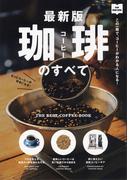 珈琲のすべて この一冊で、コーヒーがわかる人になる! 最新版 (NEW HAND BOOK)