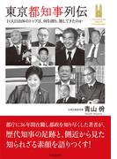 東京都知事列伝 巨大自治体のトップは、何を創り、壊してきたのか