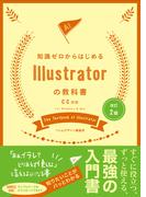 知識ゼロからはじめるIllustratorの教科書 CC対応For Windows & Mac 改訂2版
