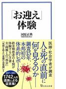 「お迎え」体験 (宝島社新書)