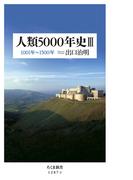 人類5000年史 3 1001年〜1500年 (ちくま新書)