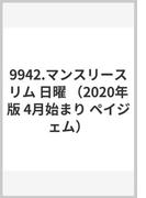 9942 ペイジェムマンスリースリム