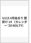 U115 NOLTYカレンダー壁掛け14