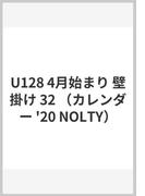 U128 NOLTYカレンダー壁掛け32
