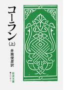 コーラン 改版(岩波文庫)セット