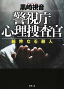 警視庁心理捜査官 純粋なる殺人 (徳間文庫 警視庁心理捜査官)