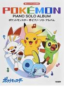 ポケットモンスター/ピアノ・ソロ・アルバム 2020 (楽しいバイエル併用)