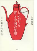ものがたり茶と中国の思想 三千年の歴史を茶が変えた