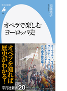 オペラで楽しむヨーロッパ史 (平凡社新書)
