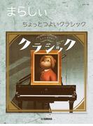 ピアノソロ まらしぃ ちょっとつよいクラシック GTP01097436