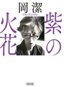 紫の火花 (朝日文庫)