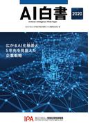 AI白書 2020 広がるAI化格差と5年先を見据えた企業戦略