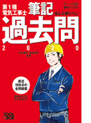 第1種電気工事士筆記過去問 ぜんぶ解くべし! 2020 (すぃ〜っと合格赤のハンディ)