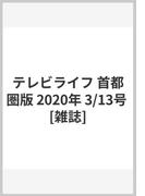 テレビライフ 首都圏版 2020年 3/13号 [雑誌]