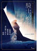 【期間限定価格】ソーニャ文庫アンソロジー 騎士の恋