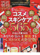TEST the BEST Beauty 2020