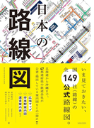 日本の路線図