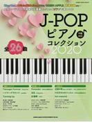 J−POPピアノコレクション 中級対応 2020 (シンコー・ミュージック・ムック)