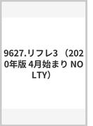 9627 リフレ3