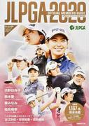 JLPGA公式女子プロゴルフ選手名鑑 2020 (ぴあMOOK)