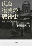 広島復興の戦後史 廃墟からの「声」と都市